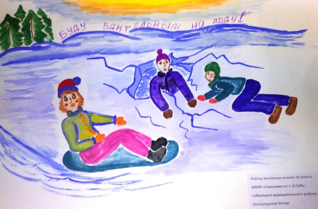 Рисунки как я бдительна на льду